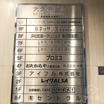 プロミスは5階です。エレベーターで5階に上がってください。