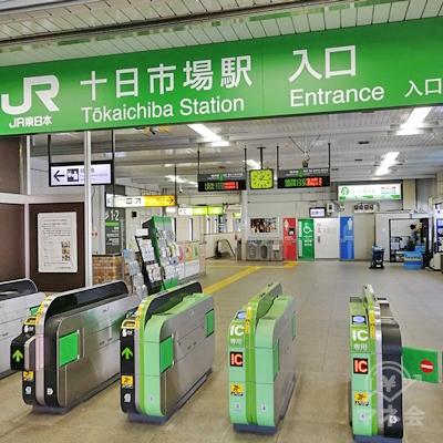 JR十日市場駅の改札です。