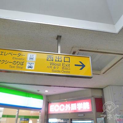 改札を抜けたら西出口方面へ右折してください。