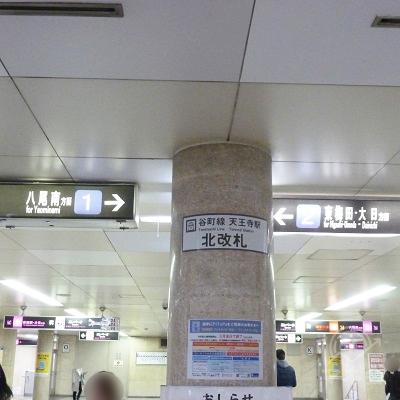 大阪メトロ谷町線・天王寺駅 北改札口です。