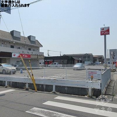 天神町2丁目西交差点からアコムの店舗と看板が確認できます。