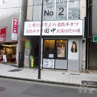 ビル1階、串カツ田中が入口です。
