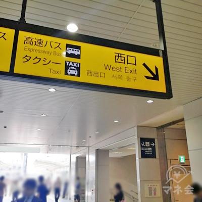 西口に行きます。