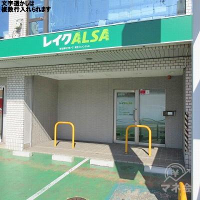 レイクALSAの入口前には駐車できるスペースがあります。