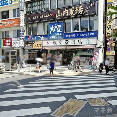右側に大戸屋・成文堂書店があります。横断歩道を渡り、左に行きましょう。