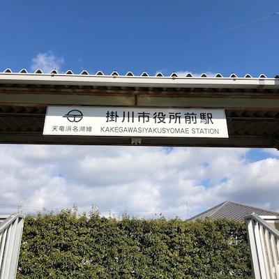 天竜浜名湖線「掛川市役所前駅」の出口は1つです。