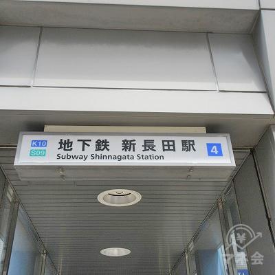 地下鉄新長田駅4出口です。