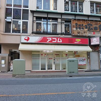 産業道路の向かいから見たアコム店舗です。