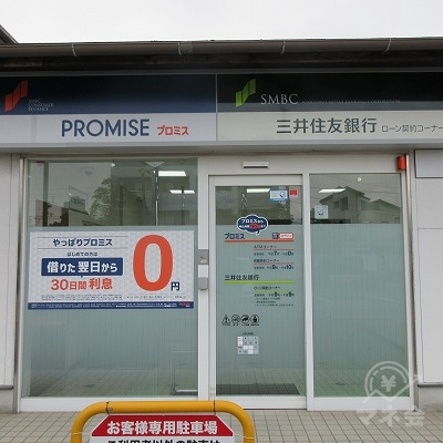 プロミス入口です。