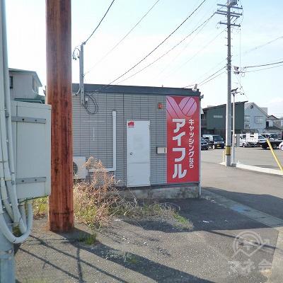 左手の道路脇にアイフルの独立型店舗があります。