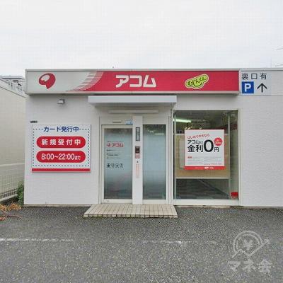 アコムの入口です。裏側にも入口と駐車場があります。
