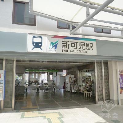 名鉄広見線の新可児駅にて下車します。改札口は1箇所しかありません。