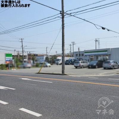 右手には国道250号線を挟みファミリーマートがあります。