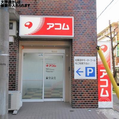 アコム店舗の入口です。入口の横に駐車場の案内図があります。