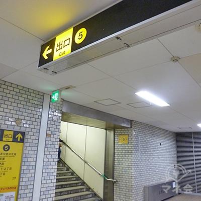 通路突き当たりの左手にある階段を上り5番出口・地上に出ます。