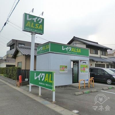 駐車場の一角にレイクALSAの独立型店舗があります。