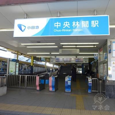 小田急線中央林間駅改札です。