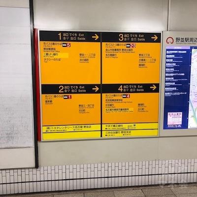 地下鉄桜通線の野並駅改札を抜けたら2番出口を目指します。