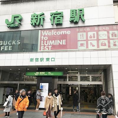 新宿駅東口の外観です(外に出て振り返ったところです。)