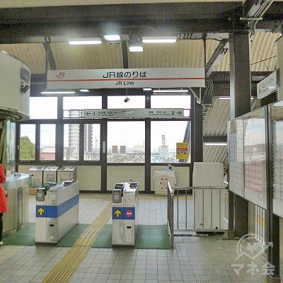 JR東海道本線の逢妻駅にて下車します。改札口は1つしかありません。