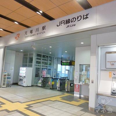 JR東海道本線「天竜川駅」の改札を出ます。改札は1箇所のみです。