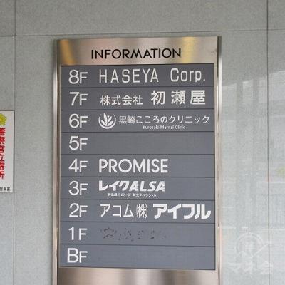 右側に案内表示板があります。レイクALSAは3階にあります。