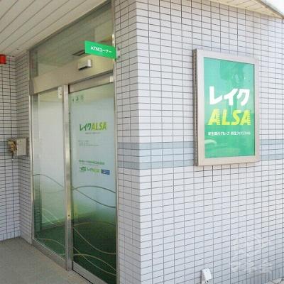 レイクALSAのATM入口です。