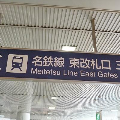 名鉄名古屋本線・各務原線の名鉄岐阜駅にて下車し、東改札口から出ます。