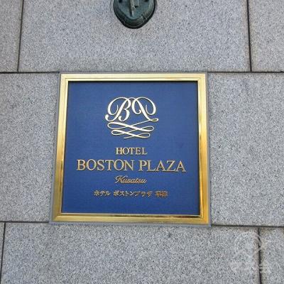 HOTEL BOSTON PLAZA の前を通過します。