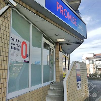 プロミスの店舗と入口です。