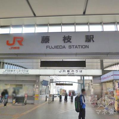 JR東海道本線の藤枝駅にて下車します。