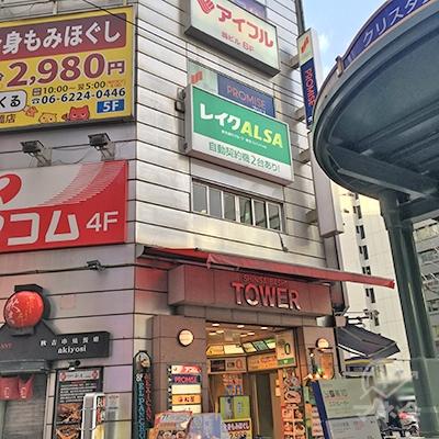地下鉄の出口を出て右斜め後ろのビルに店舗が入っています。