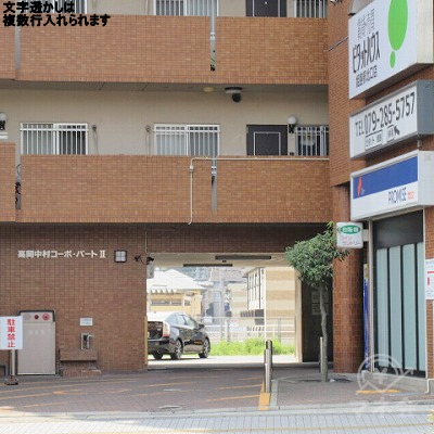 駐車場は高岡中村コーポ・パート?に入ってすぐ右にあります。
