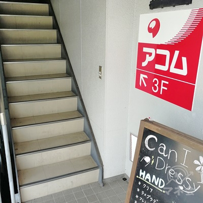 中に入ると、階段があります。アコムは3階です。