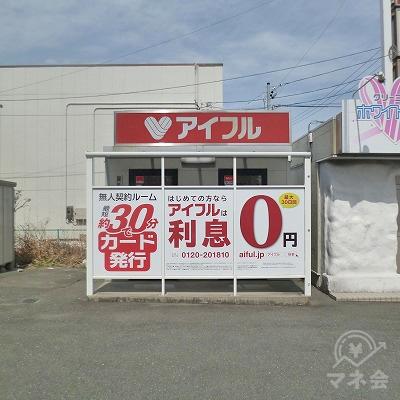 クリーニング店の隣にアイフルの独立型店舗があります。