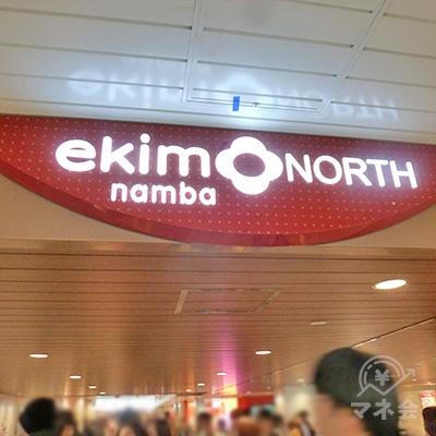『ekimoなんばNORTH』という地下街に入ります。