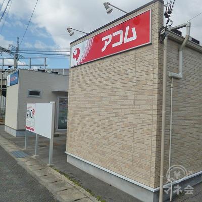 横断歩道を渡って40mほど戻ると、右手にアコムの独立型店舗があります。