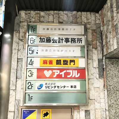 エレベーターで3階に上がってください。