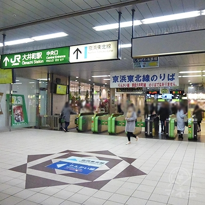 JR大井町駅中央口改札です。