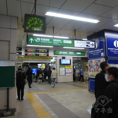 JR秋葉原駅の電気街口改札です。出て左側から外に出ます。