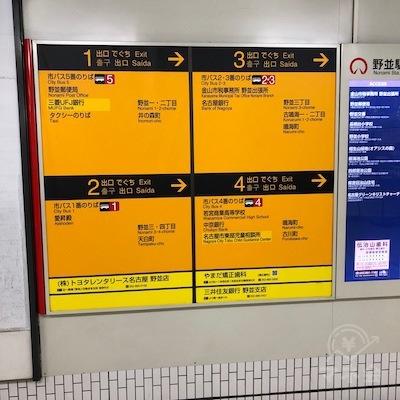 地下鉄桜通線の野並駅改札を出たら、2番出口を目指します。