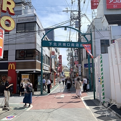 緑の「下北沢南口商店街」のアーチの方へ進みます。