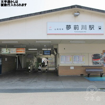 山陽電鉄網干線、夢前川駅の改札(1つのみ)を出ます。