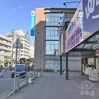居酒屋の前を通過して、みなと銀行前の歩道に出ます。