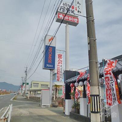 250mほど歩くと九州料理「屋台や」の隣にプロミスのポール看板が見えてきます。