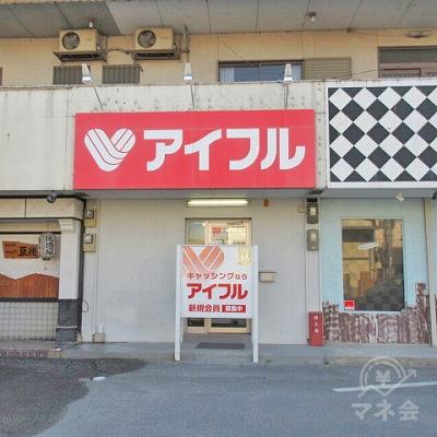 アイフルの看板と同敷地内にアイフルの店舗があります。