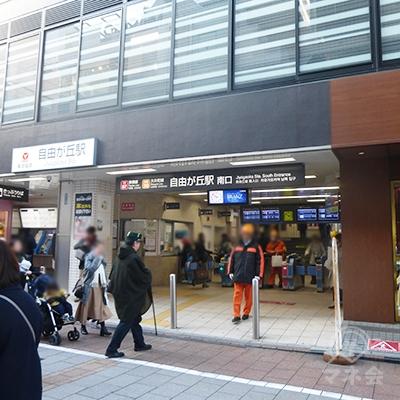 東急線自由が丘駅南口です。改札から右に進みます。