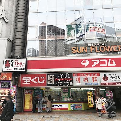 1階に宝くじ売り場のある新宿サンフラワービルに店舗があります。