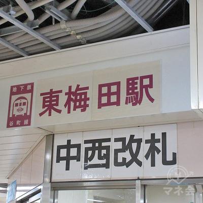 大阪メトロ谷町線、東梅田駅中西改札を出ます。