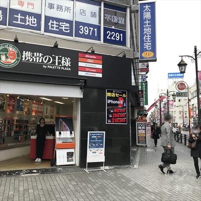 携帯の王様の店舗右側の歩道を10メートルほど進みます。